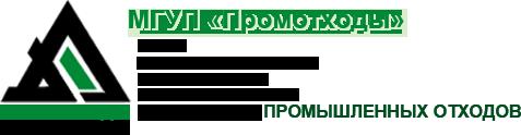 ГУП «ПРОМОТХОДЫ»
